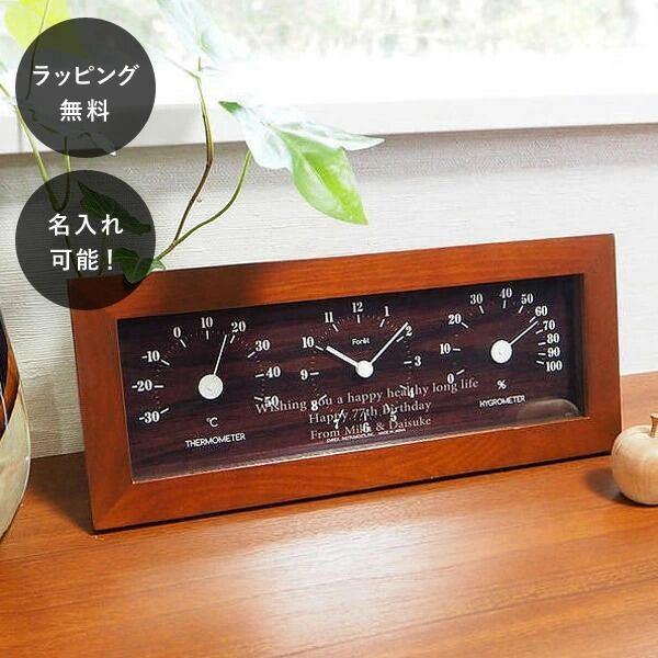 名入れ テーブル&ウォールクロック (温湿度計付) 温度計 湿度計 置掛両用 tu-0311