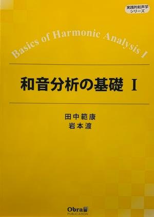 T23i01 和音分析の基礎Ⅰ(田中範康、岩本渡/教則本)