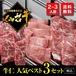 【熟成・仙台牛A5】牛仁人気ベスト3セット(300g・2~3人前)【税込・送料無料】