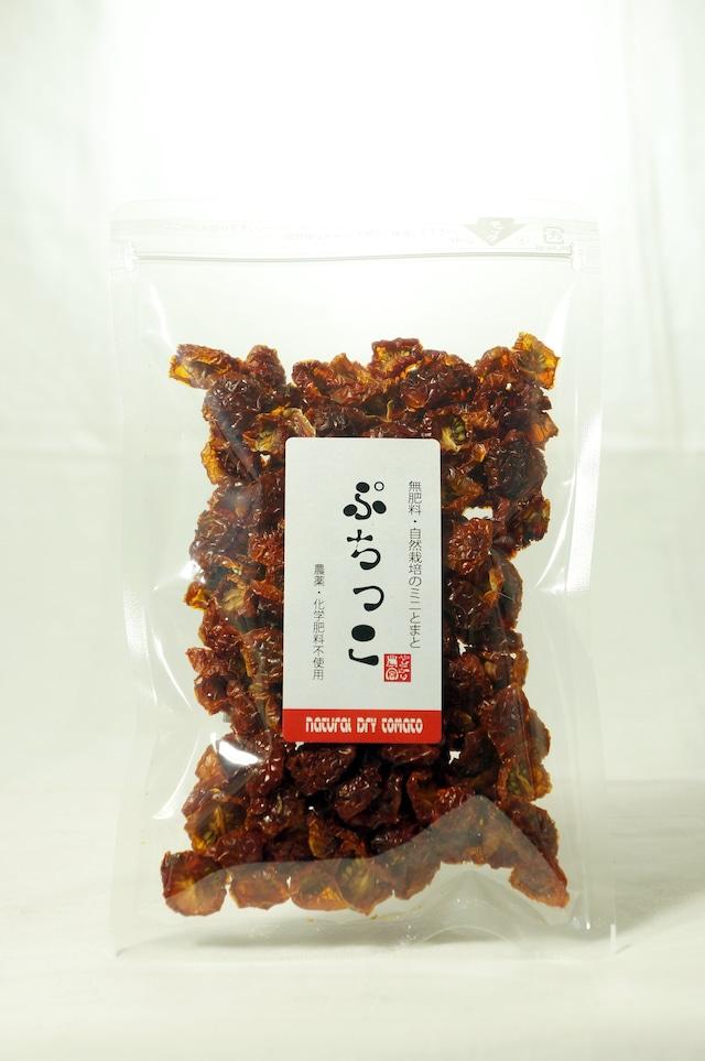 ぷちっこ(無肥料自然栽培)お得サイズ