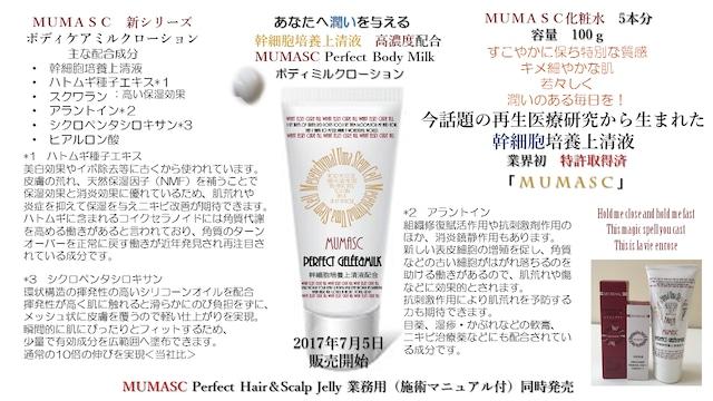 ボディミルク 幹細胞培養上清液 高濃度配合 MUMASC Perfect Body Milk