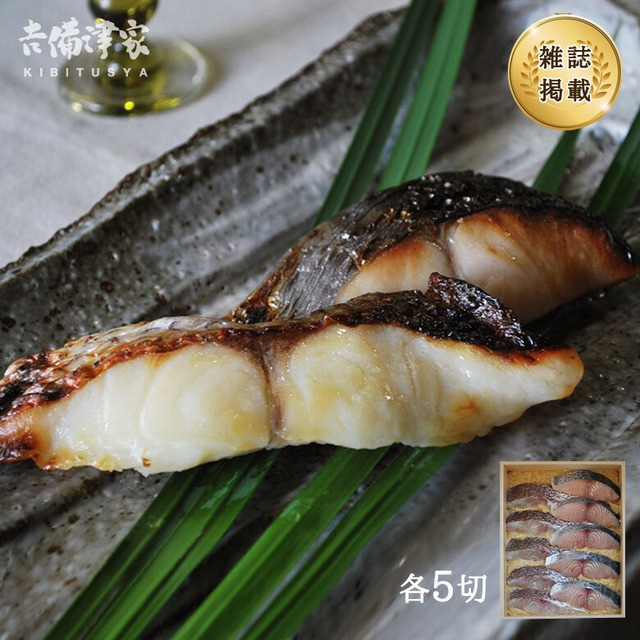 吉備津家 特選 鰆と真鯛の味噌漬けセット 各5切 【冷蔵商品】