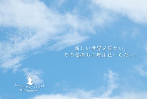 018 新しい世界を見たい。その気持ちに理由はいらない。