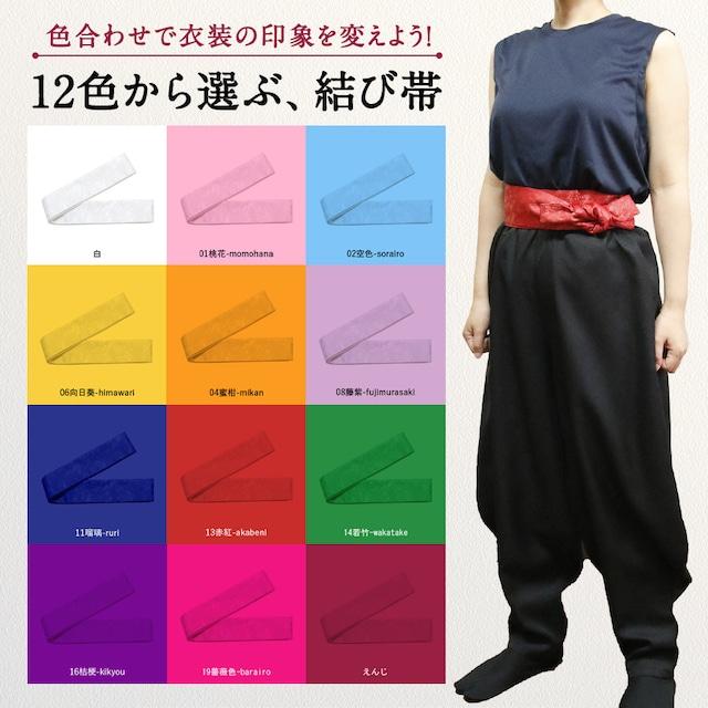 選べる結び帯  全12色 ポリエステル【日本製】よさこい衣装 太鼓衣装 飲食店ユニフォーム