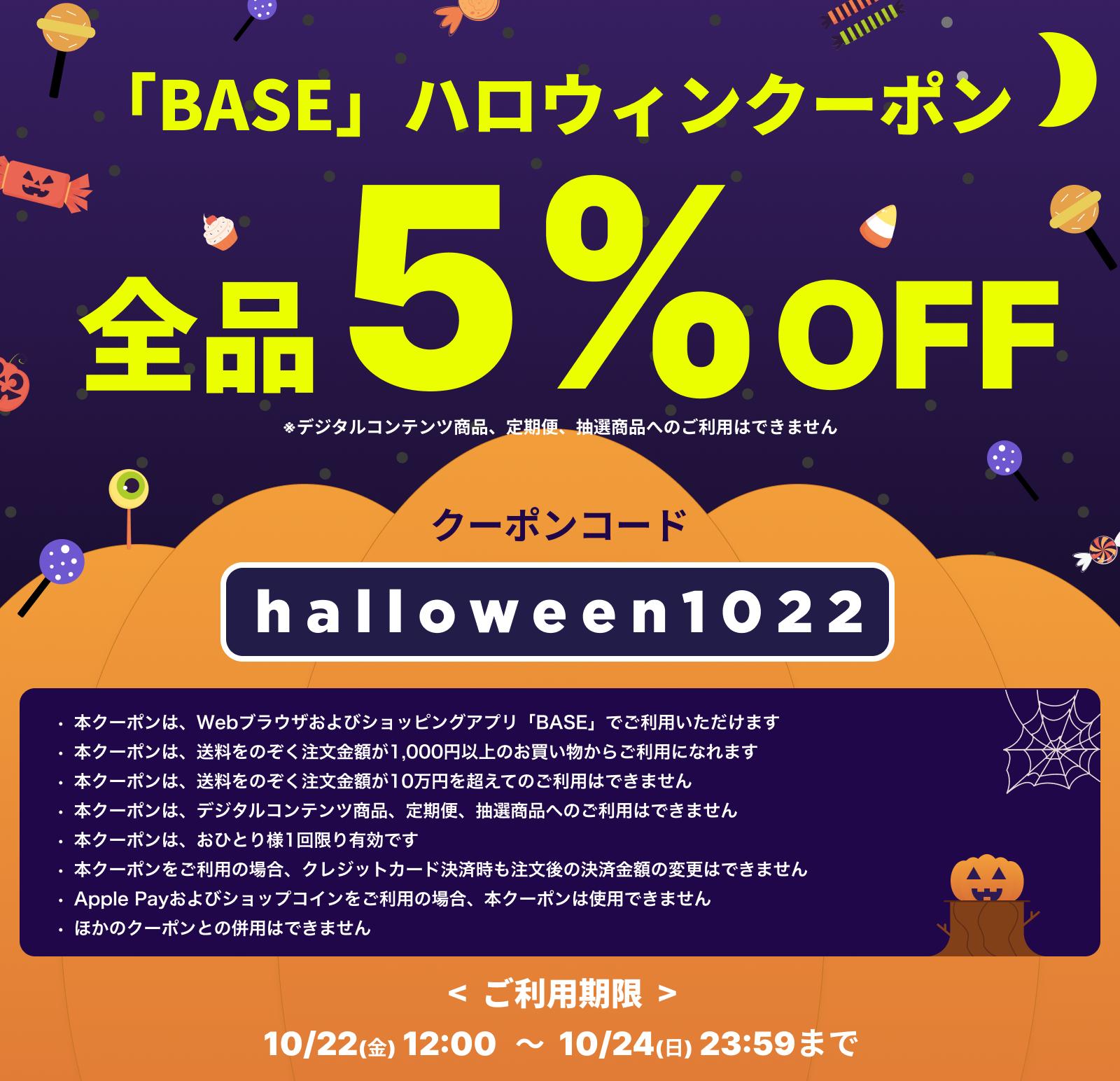 【10/22~10/24 期間限定】5%OFFクーポン