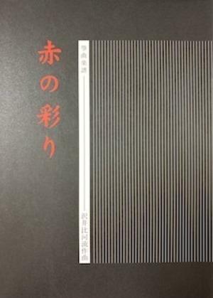 S30i88 赤の彩り(箏,17,三/沢井比河流/楽譜)