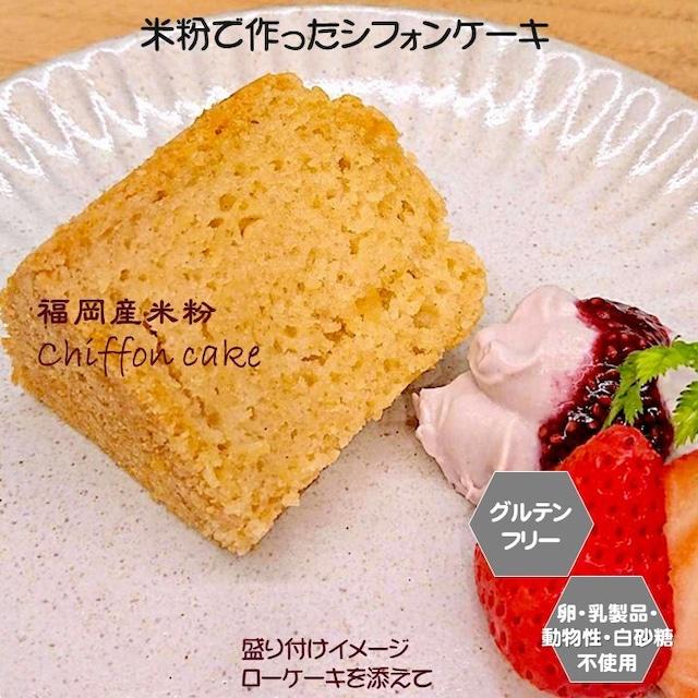 米粉で作ったシフォンケーキ 1カット(小麦粉・卵・乳製品・動物性食品不使用)