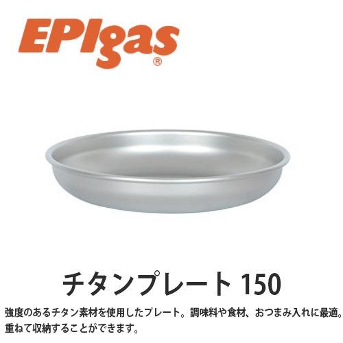 EPIgas(イーピーアイ ガス) チタンプレート 150 軽量 高耐久性 携帯 スタッキング アウトドア 皿 ボウル キャンプ サバイバル T-8303
