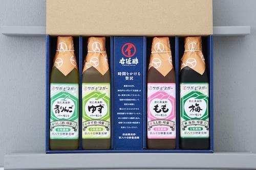 時間をかける贅沢 「クエン酸豊富な果実酢4本組」