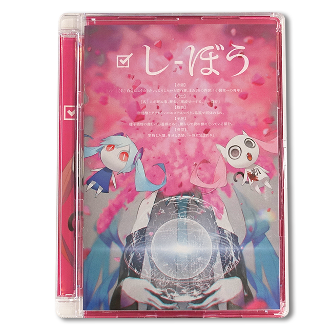 ピノキオピー / しぼう(初回生産限定盤) - 画像1