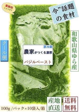【業務用】【和歌山県産】バジルペースト(パック詰/100g)【10袋セット】【送料無料】