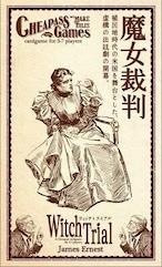 ウィッチトライアル 日本語版