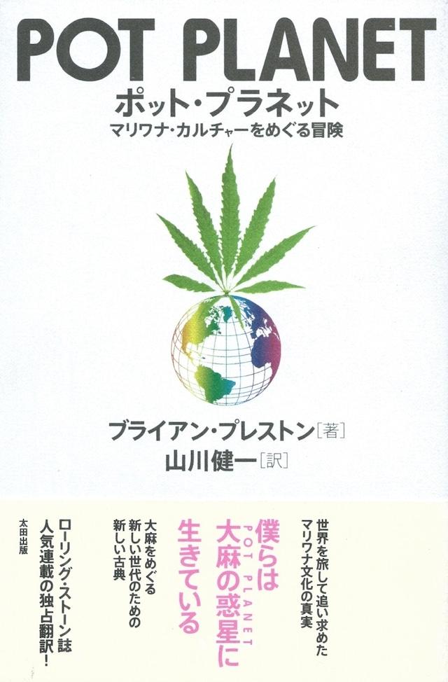 ポット・プラネット ーマリワナ・カルチャーをめぐる冒険[バーゲンブック]