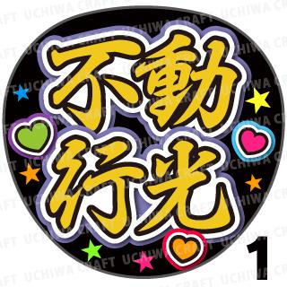 【プリントシール】【刀剣乱舞団扇】『不動行光』コンサートやライブに!手作り応援うちわで主にファンサ!!!