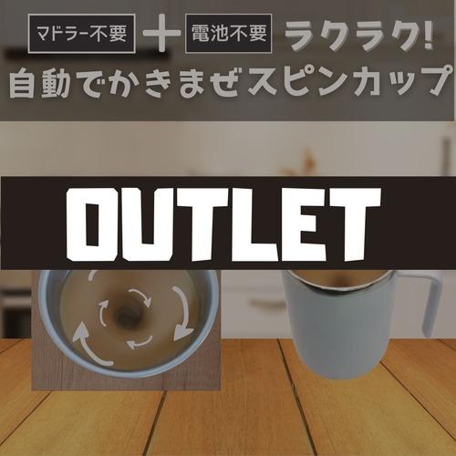 展示品:スピンカップ マドラーいらずの自動かき混ぜカップ