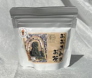 おおきみのお茶(ほうじ茶)ORGANIC TEA サイズ小