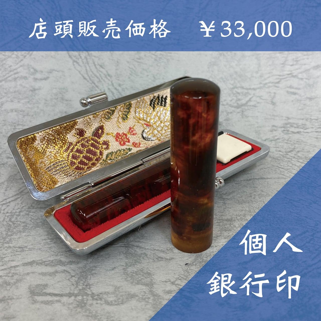 【個人用】銀行印(13.5mm)琥珀