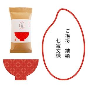 結婚挨拶・七宝 絆GOHAN petite  300g(2合炊き) 【メール便送料込み】