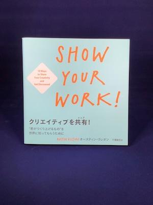 "『show your work! クリエイティブを共有 ""君がつくり上げるもの""を世界に知ってもらうために』オースティン・クレオン著 千葉敏生訳"