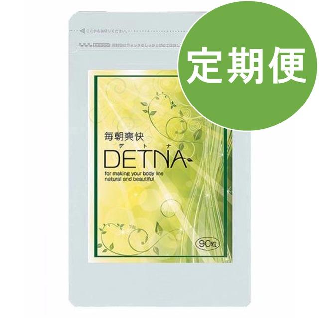 毎朝爽快DETNA(デトナ) 定期便 2袋 2ヶ月ごと 15% OFF 送料無料