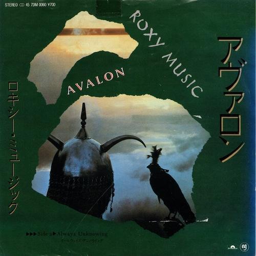【7inch・国内盤】ロキシー・ミュージック / アヴァロン