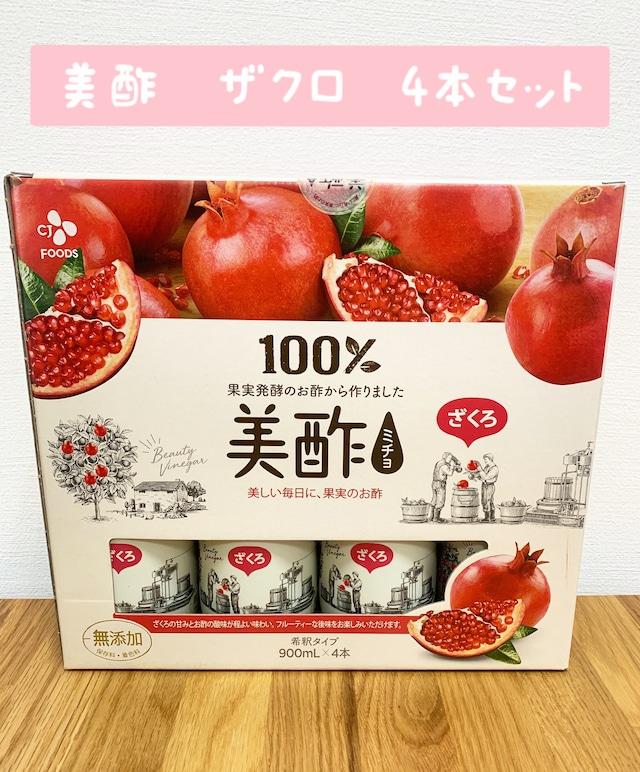 美酢 ザクロ4本セット