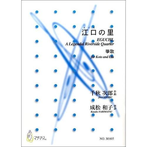 S0105 江口の里(箏,唄/千秋次郎/楽譜)