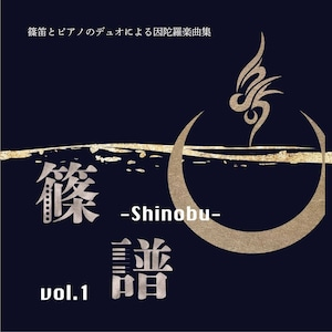 「篠譜-Shinobu-」vol.1『黄金体験』【単曲ダウンロード版】