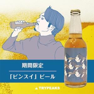 期間限定:TRYPEAKS × ビンスイビール【5本】