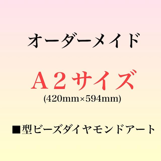 ㉛)□型ビーズ【A2サイズ】オーダーメイド受付専用ページ