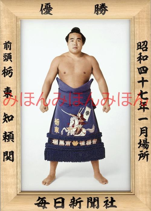 昭和47年1月場所優勝 前頭 栃東知頼関