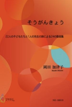 O0018 そうがんきょう(歌(独唱,重唱),ピアノ/岡田加津子/楽譜)
