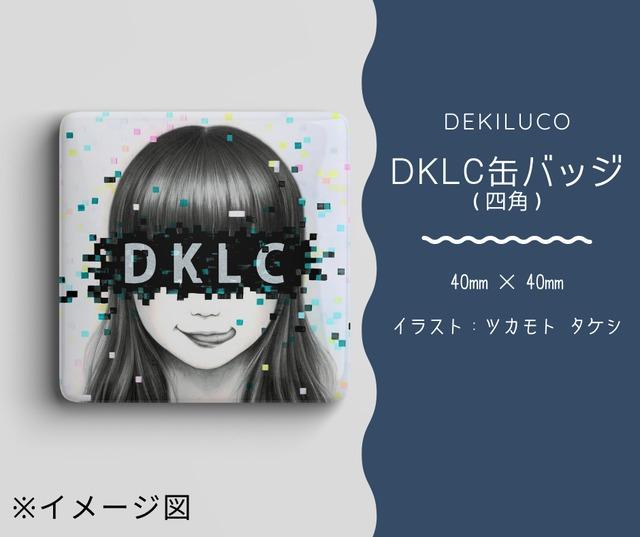 DKLC缶バッジ