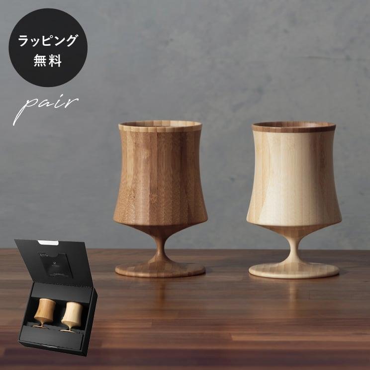 木製グラス リヴェレット RIVERET ビアベッセル ナイト S <ペア> セット rv-127pz