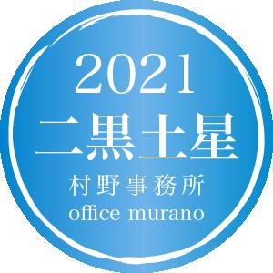【二黒土星7月生】吉方位表2021年度版【30歳以上用】