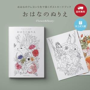おはなのぬりえ -Flower&Story-