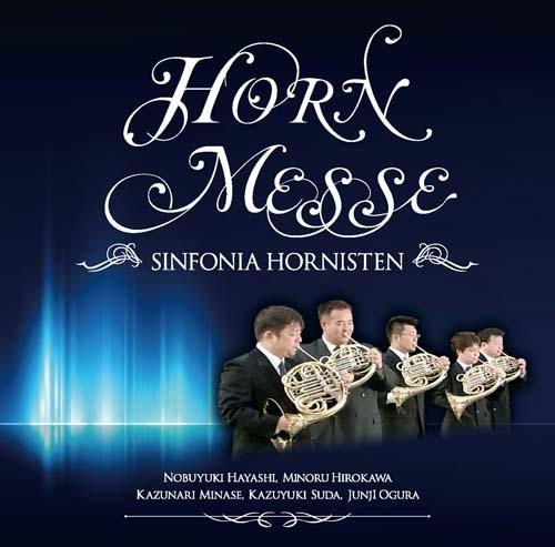 「ホルンメッセ」シンフォニア・ホルニステン(WKCD-0083)