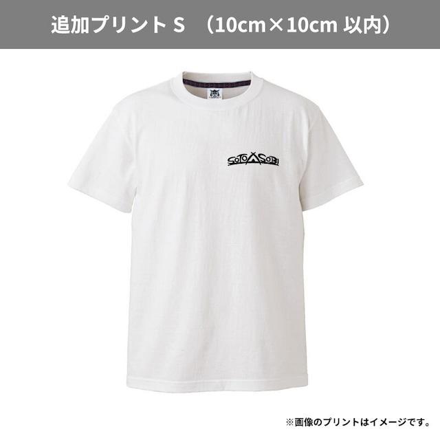 追加プリントSサイズ (Tシャツ、パーカー等共通)