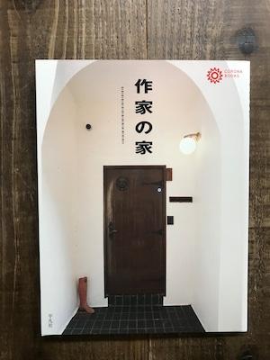 作家の家 /コロナブックス