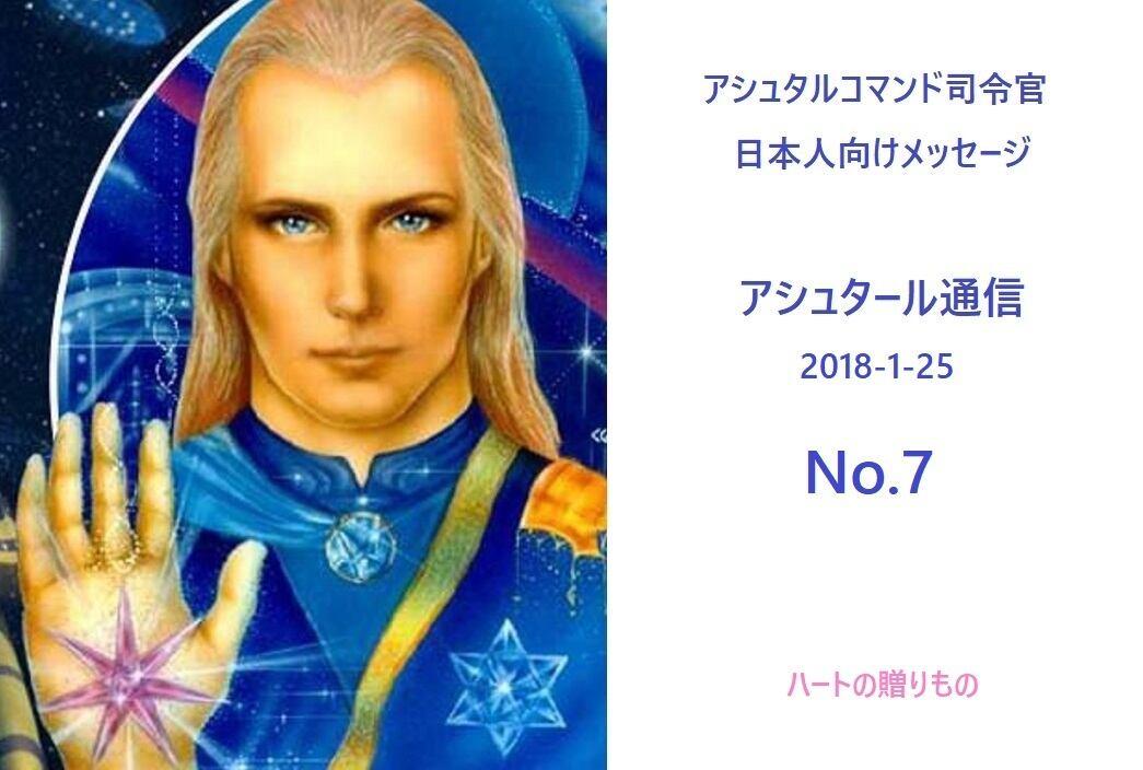 アシュタール通信No.7(2018-1-25)