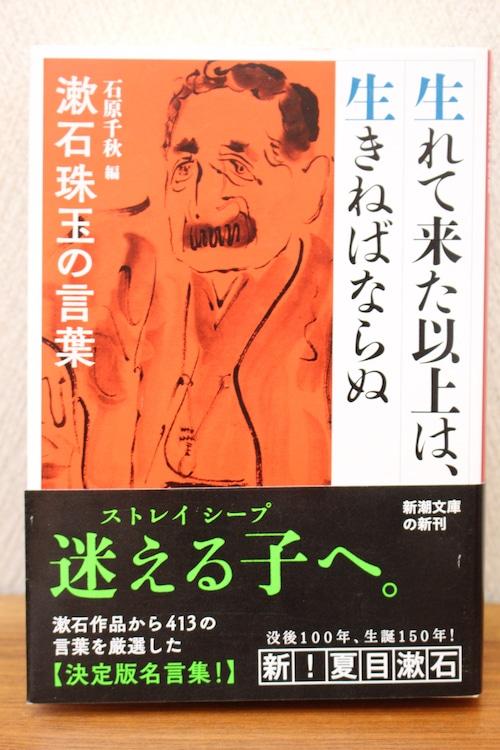 生れてきた以上は、生きねばならぬ 漱石珠玉の言葉 夏目漱石著 石原千秋編 (文庫本)