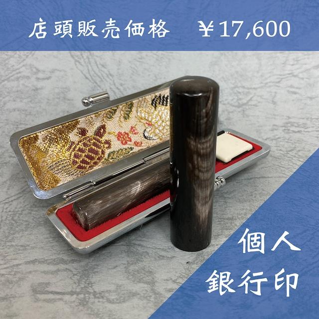 【個人用】銀行印(13.5mm)黒水牛ナチュラル