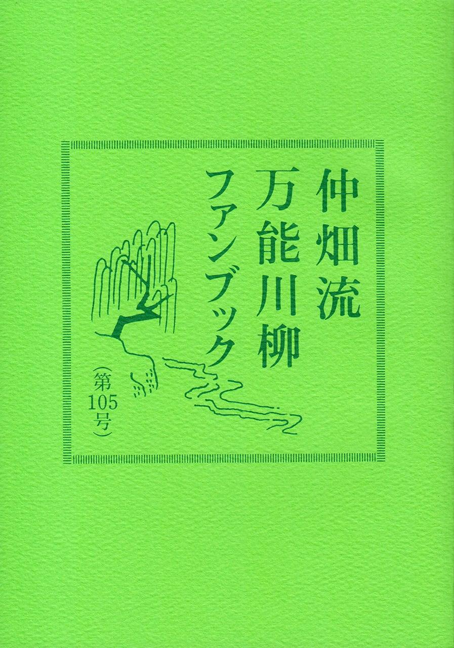 万能川柳ファンブック<第105号>