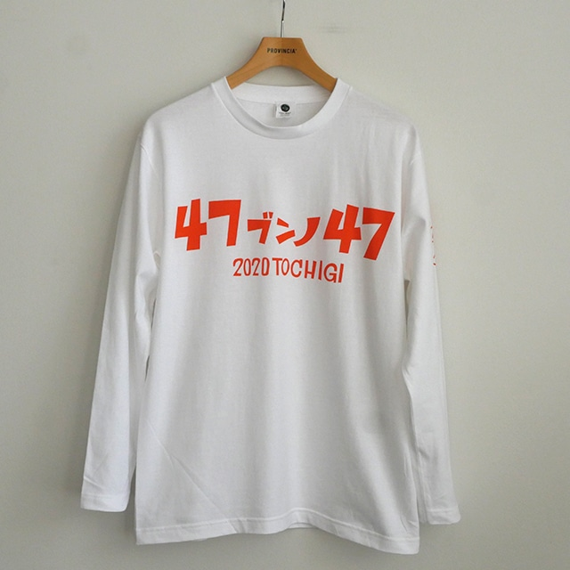 【在庫限り】ロングスリーブTシャツ 47/47 ホワイト
