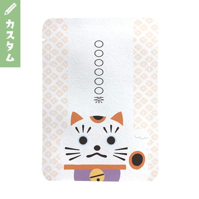 【カスタム対応】招き猫柄(10個セット)_cg010|オリジナルメッセージプチギフト茶