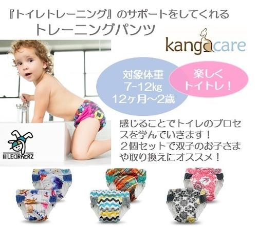 〖トレーニングパンツ〗Lil Learnerz Training Pants【pattern・XSサイズ】kangacare カンガケア リルラーナーズ トレーニングパンツ【柄デザイン・XSサイズ】