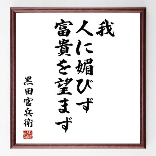 黒田孝高(官兵衛/如水)の名言書道色紙『我、人に媚びず、富貴を望まず』額付き/受注後直筆(千言堂)Z0243
