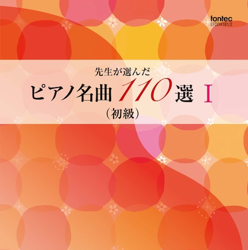 先生が選んだ ピアノ名曲110選 I (初級)
