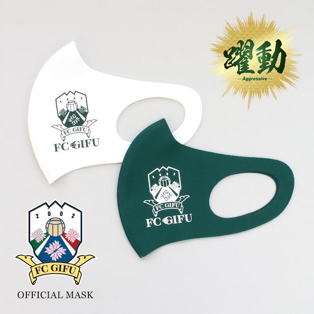 FC岐阜オフィシャルマスク グリーン+シロ2枚セット R・S・SSサイズ