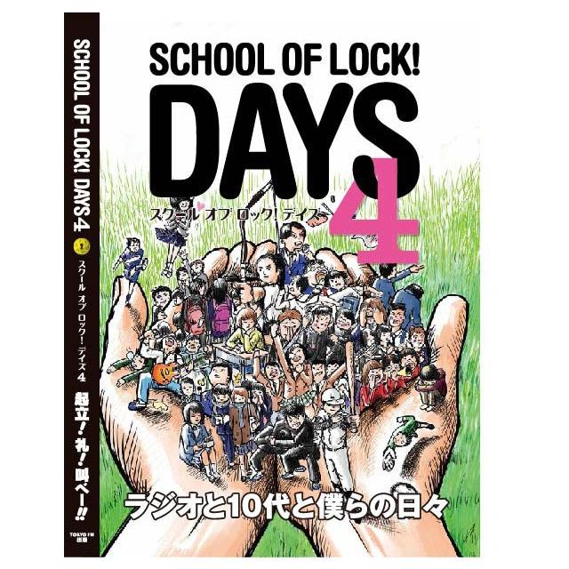 限定!トートバッグ付き!SCHOOL OF LOCK!の記憶本『DAYS4』
